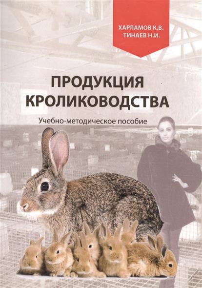 Продукция кролиководства. Учебно-методическое пособие