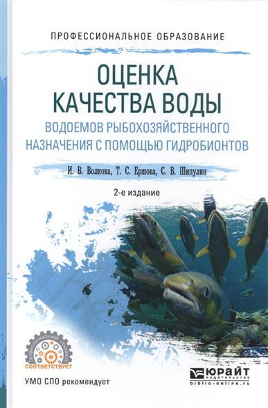 Оценка качества воды водоемов рыбохозяйственного назначения с помощью гидробионтов назначения с помощью гидробионтов. Учебное пособие