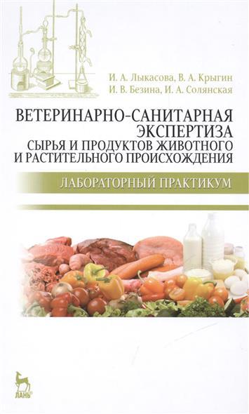 Ветеринарно-санитарная экспертиза сырья и продуктов животного и растительного происхождения. Лабораторный практикум. Издание второе, переработанное