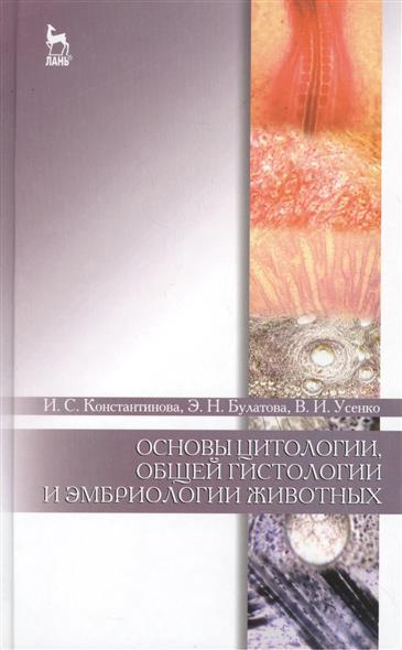 Основы цитологии, общей гистологии и эмбриологии животных: Учебное пособие