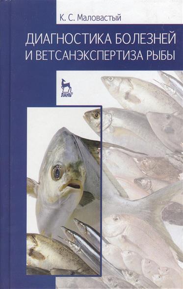 Диагностика болезней и ветсанэкспертиза рыбы. Учебное пособие