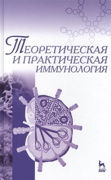 Теоретическая и практическая иммунология: Учебное пособие