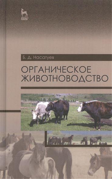 Органическое животноводство. Учебное пособие