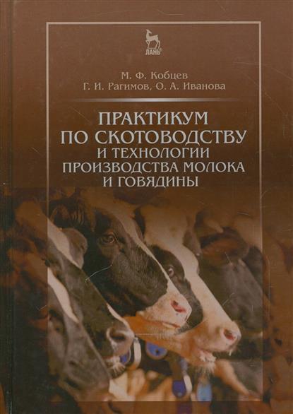 Практикум по скотоводству и технологии производства молока и говядины