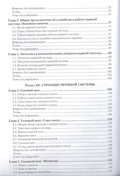 Анатомия центральной нервной системы. Учебник