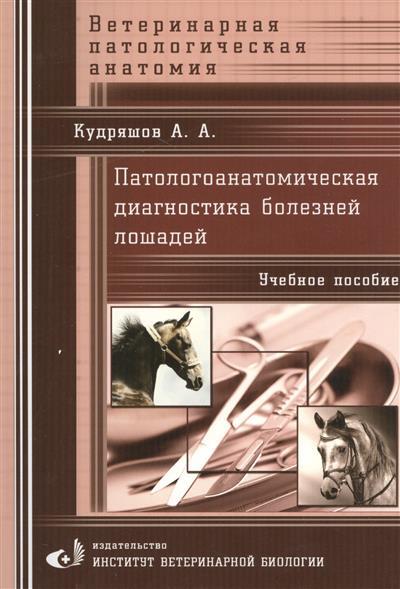 Патологоанатомическая диагностика болезней лошадей. Учебное пособие