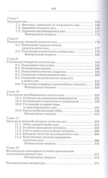 Методы оценки и повышения качества яиц сельскохозяйственной птицы