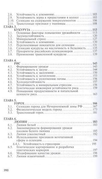 Физиологические основы селекции растений: учебное пособие