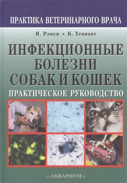 Инфекционные болезни собак и кошек. Практическое руководство