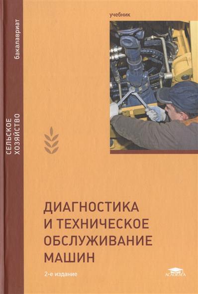 Диагностика и техническое обслуживание машин: Учебник. 2-е издание, переработанное и дополненное