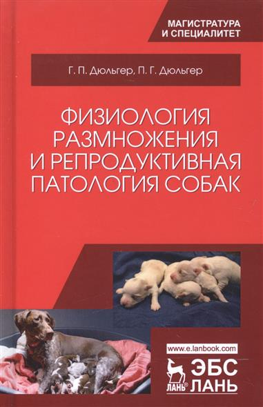 Физиология размножения и репродуктивная патология собак. Учебное пособие