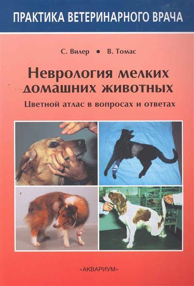Неврология мелких домашних животных