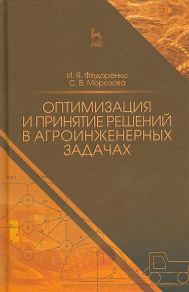 Оптимизация и принятие решений в агроинженерных задачах. Учебное пособие