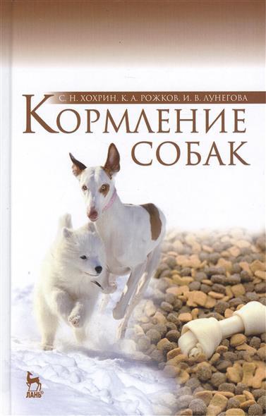 Кормление собак: Учебное пособие