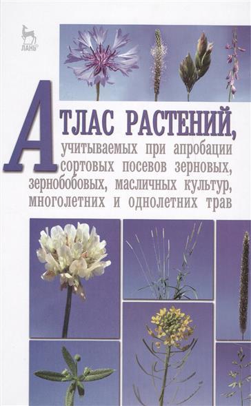 Атлас растений, учитываемых при апробации сортовых посевов зерновых, зернобобовых, масличных культур, многолетних и однолетних трав
