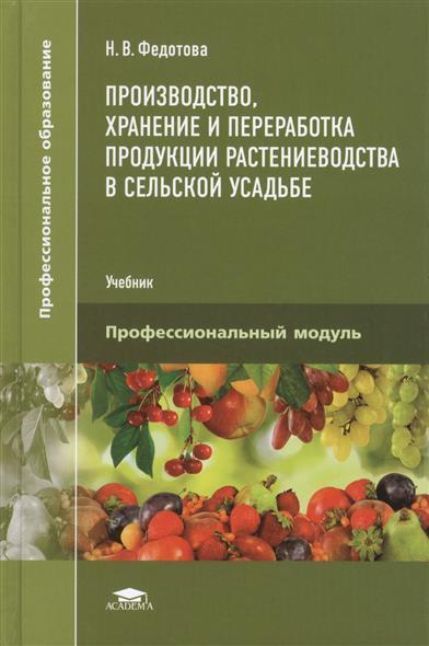 Производство, хранение и переработка продукции растениеводства в сельской усадьбе. Учебник