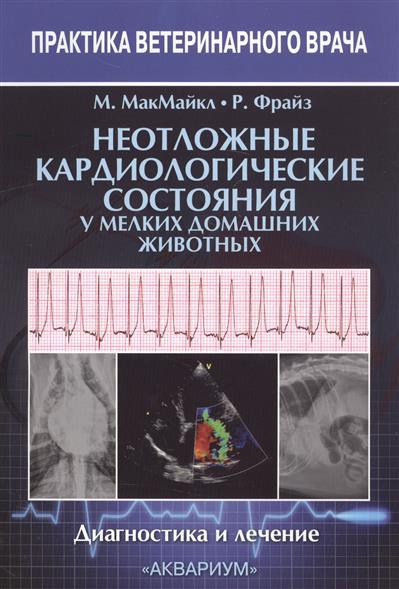 Неотложные кардиологические состояния у мелких домашних животных. Диагностика и лечение