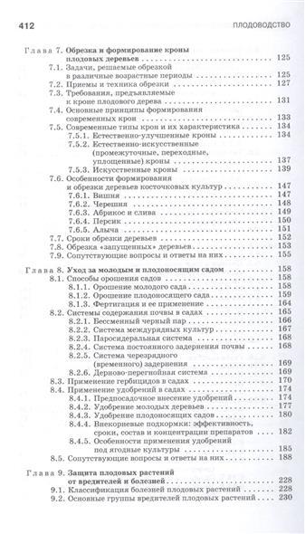 Плодоводство: Учебное пособие