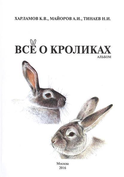 Все о кроликах. Альбом