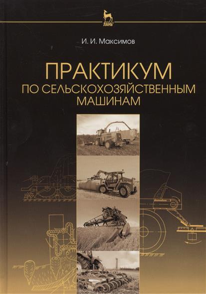 Практикум по сельскохозяйственным машинам: Учебное пособие