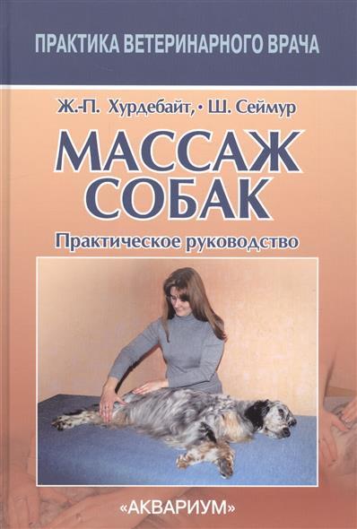 Массаж собак. Практическое руководство