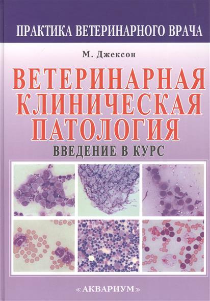 Ветеринарная клиническая патология. Введение в курс