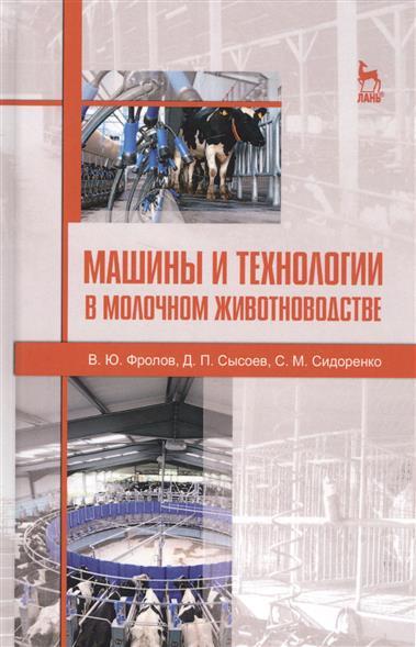 Машины и технологии в молочном животноводстве
