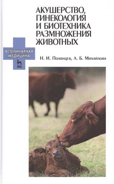 Акушерство, гинекология и биотехника размножения животных. Учебник