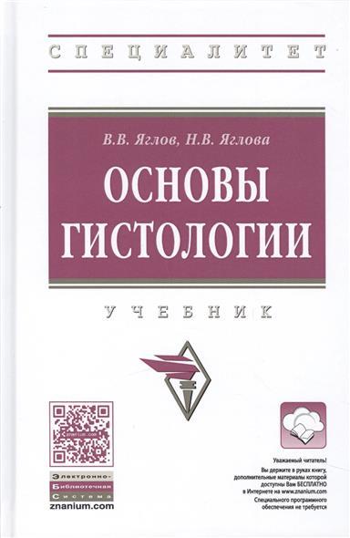Основы гистологии. Учебник