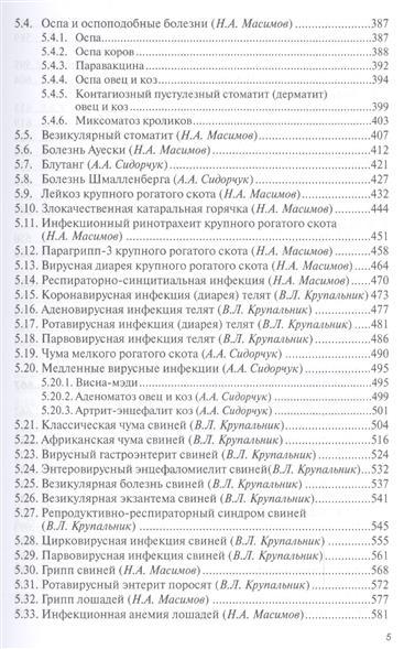 Инфекционные болезни животных. Учебник