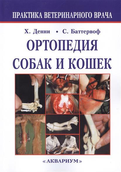 Ортопедия собак и кошек. Чертвертое издание