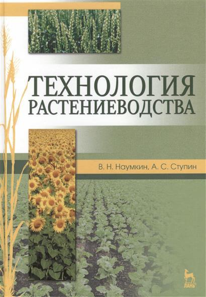 Технология растениеводства: учебное пособие