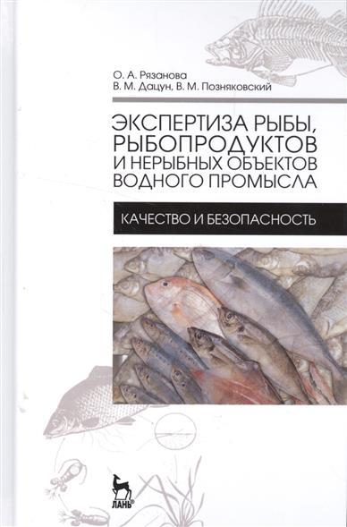 Экспертиза рыбы, рыбопродуктов и нерыбных объектов водного промысла. Качество и безопасность. Учебник