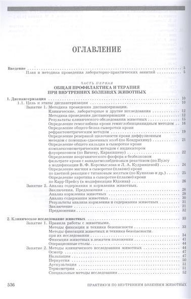 Практикум по внутренним болезням животных: учебник