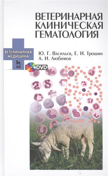 Ветеринарная клиническая гематология (+DVD)