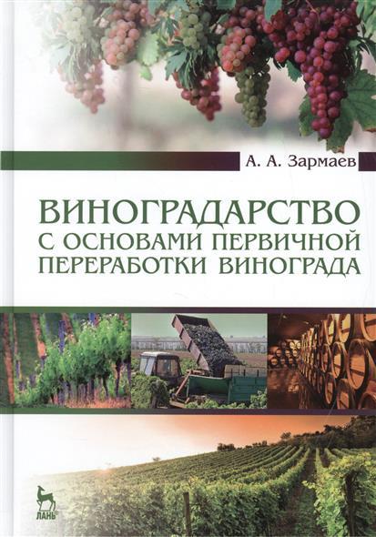 Виноградарство с основами первичной переработки винограда: Учебник. Издание второе, дополненное