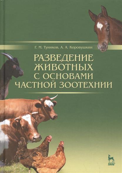 Разведение животных с основами частной зоотехнии