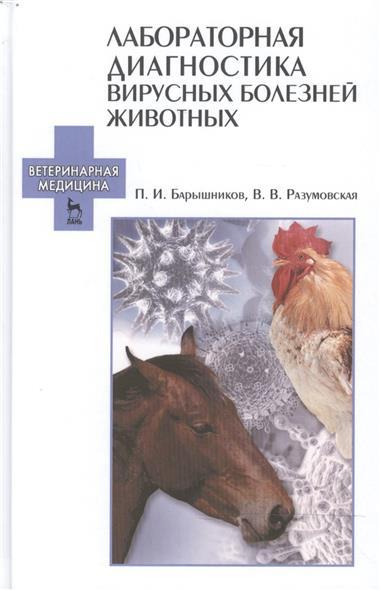 Лабораторная диагностика вирусных болезней животных: Учебное пособие. Издание второе, исправленное