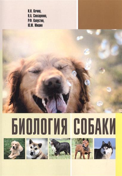 Биология собаки. Учебник