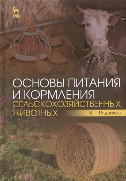Основы питания и кормления сельскохозяйственных животных: Учебник