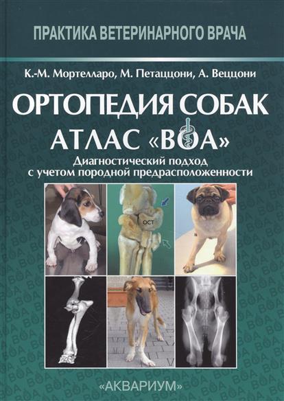 Ортопедия собак. Атлас