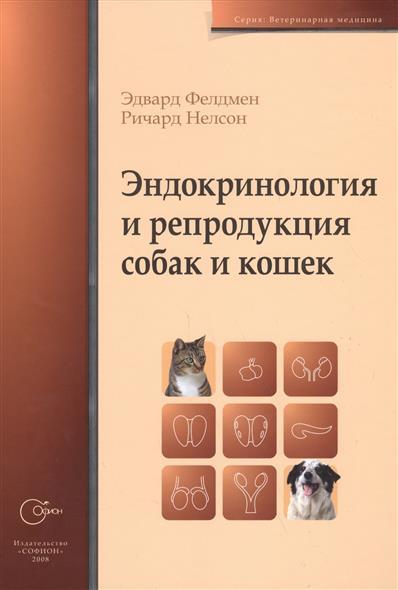 Эндокринология и репродукция кошек и собак