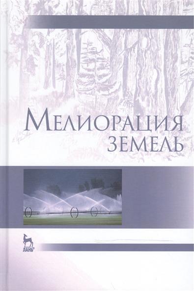Мелиорация земель: Учебник. Издание второе, исправленное и дополненное