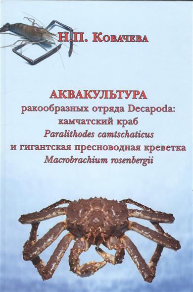 Аквакультура ракообразных отряда Decapoda: камчатский краб Paralithodes camtschaticus и гигантская пресноводная креветка Macrobrachium rosenberdii