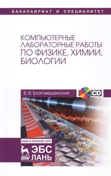 Компьютерные лабораторные работы по физике, химии, биологии. Учебное пособие (+CD)