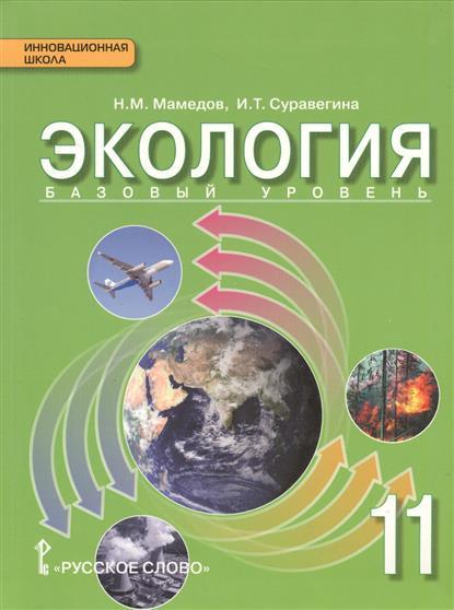 Экология. Базовый уровень. 11 класс. Учебник