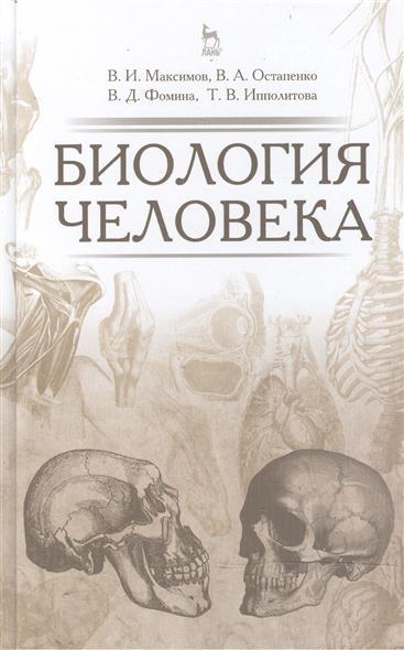 Биология человека: Учебник