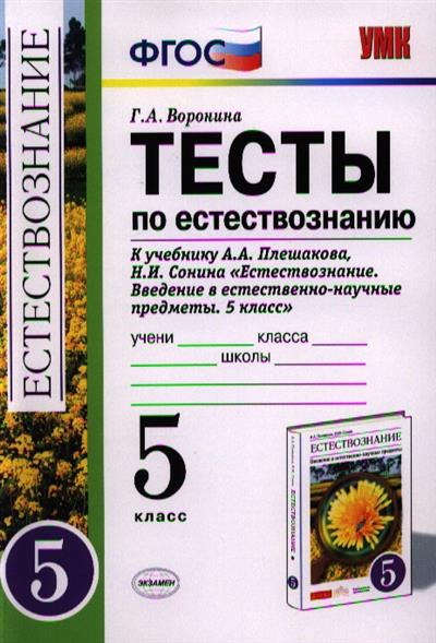 Тесты по естествознанию. 5 класс. К учебнику А.А. Плешакова, Н.И. Сонина