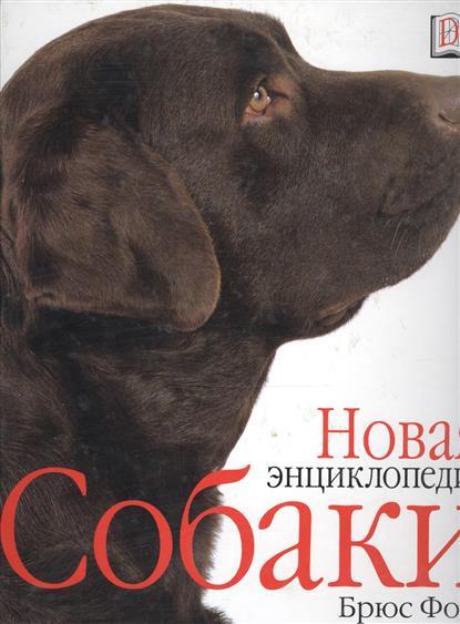 Собаки Новая энциклопедия