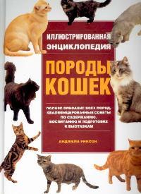 Породы кошек Илл. Энц.